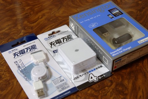 iPhone充電グッズ